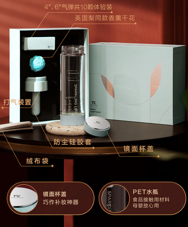 Master Kitchen气弹款气泡水杯上市在即,定制口感为生活注入全新灵感