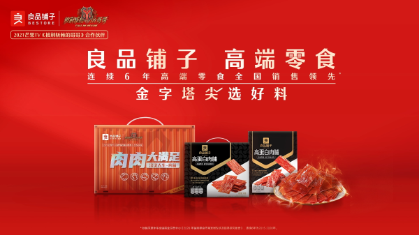 披荆斩棘路上,高蛋白肉脯凝结良品铺子15年高品质追求