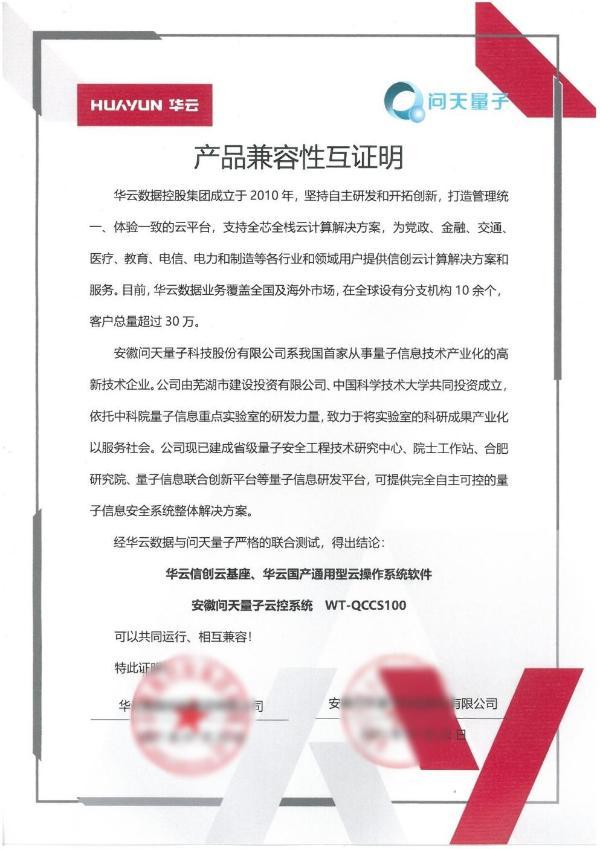 构建中国云生态 | 华云数据与问天量子完成产品兼容互认证 携手促进信创生态融合发展