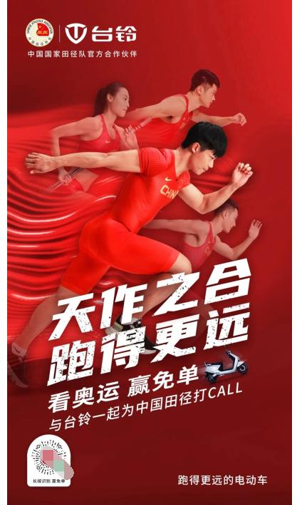 中国速度,强强联手!台铃电动车苏炳添联袂创造新历史
