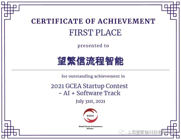 """望繁信斩获第二届""""GCEA创业大赛""""第一名"""