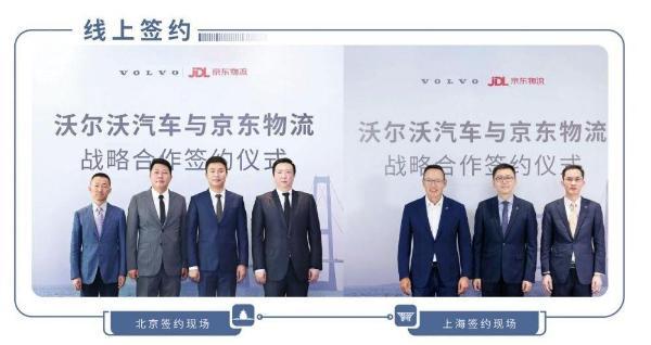 沃尔沃袁小林与京东物流余睿线上签约达成战略合作