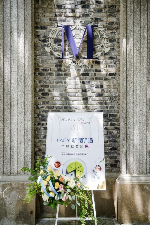 丽妍雅集Rubis SPA 邂逅 Lady M甜蜜礼遇——会员二代公益美肤私享会