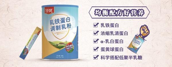 修健乳铁蛋白,让更多宝宝因健康而强大!