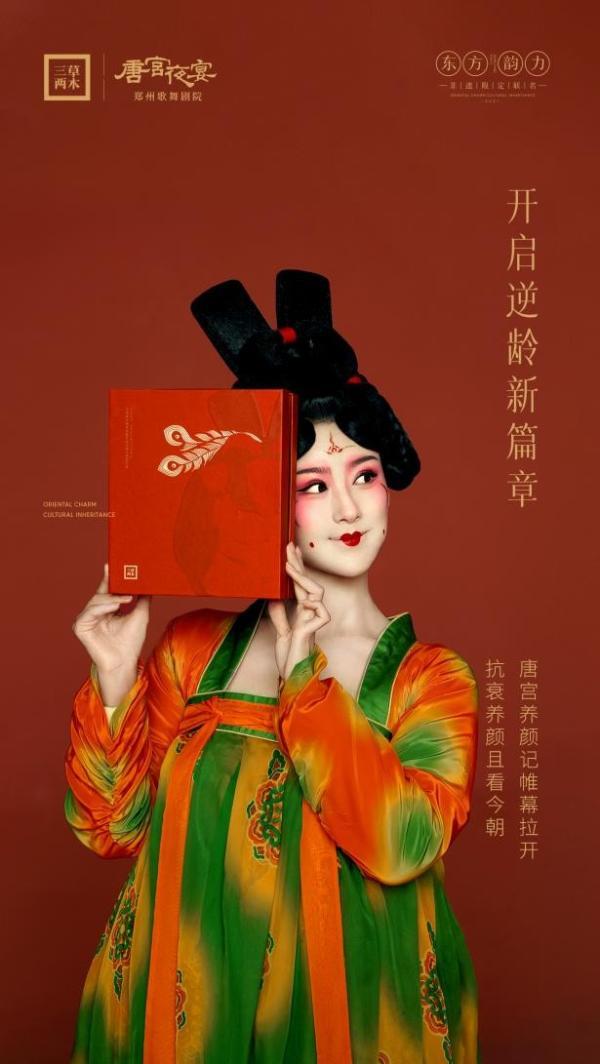 《唐宫夜宴》舞团首次代言,三草两木红晶系列!