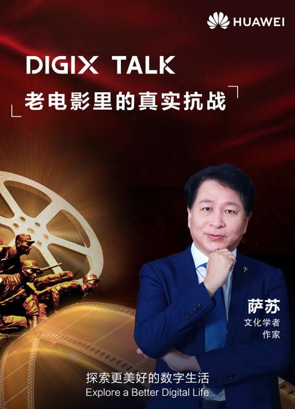 这个夏天你追剧了吗?来DIGIX TALK一起解锁更多幕后精彩