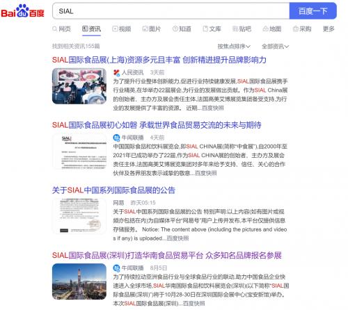 """""""SIAL品牌+""""全渠道营销计划免费参与 开启中国市场商贸价值之旅"""