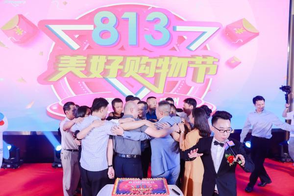 813美好购物节狂欢盛典暨美好365抢购专区上线发布会圆满成功!