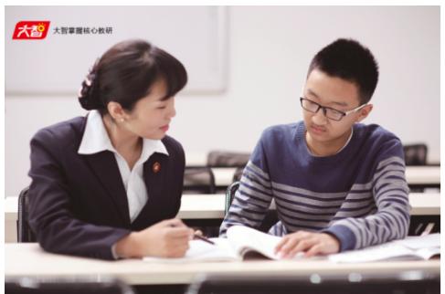 大智教育:高中1对1辅导班一定要掌握正确的选择标准