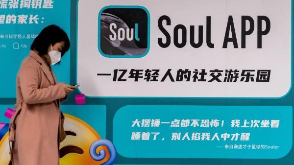 Z世代绽放青春力量 获年轻人认可的Soul势能爆发