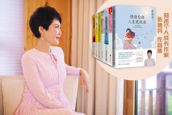 知名个人成长作家张德芬:向内探索,看清情绪的真相