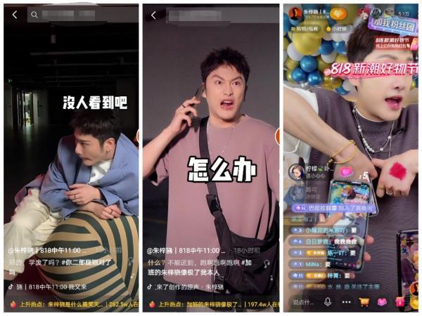 朱梓骁抖音818新潮好物节直播GMV破2.6亿,助力品牌声量销量双爆发
