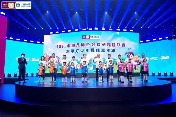 """2021中国女超联赛""""太平好少年""""足球嘉年华圆满收官"""