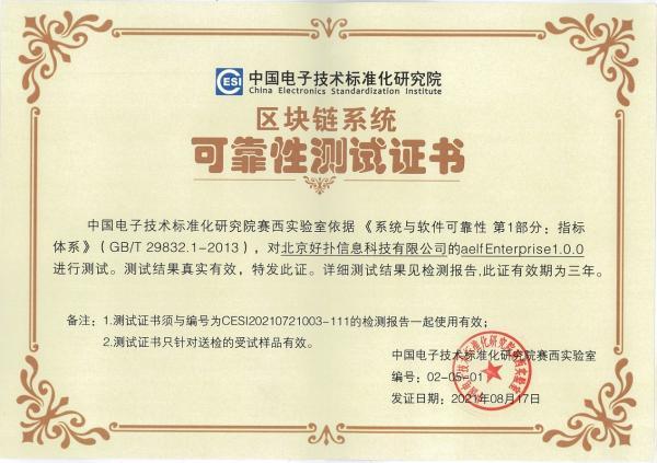 好扑自主研发的aelf Enterprise 成为首个通过工信部三项权威认证的区块链系统
