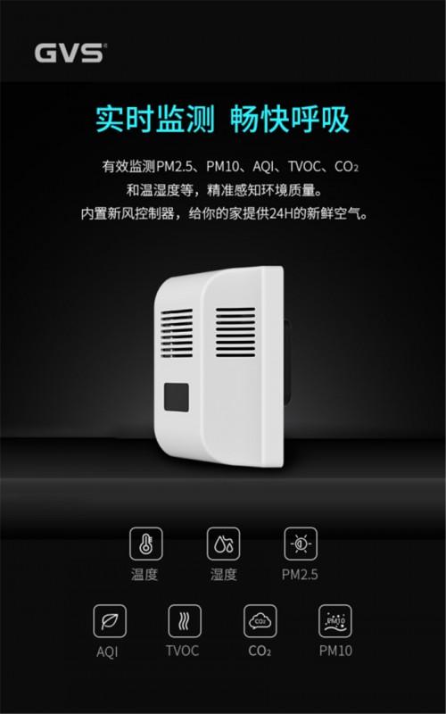 新品上市 | GVS多款KNX新品发布