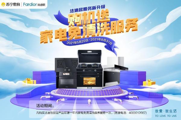 818战报:法迪欧斩获苏宁全渠道烟灶集成灶品类销量TOP3