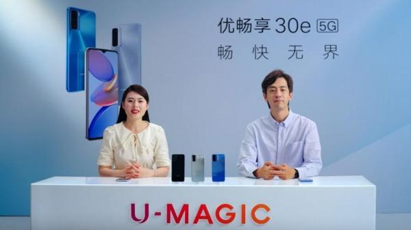 让未来生长,中国联通优畅享30e 5G手机正式发布!