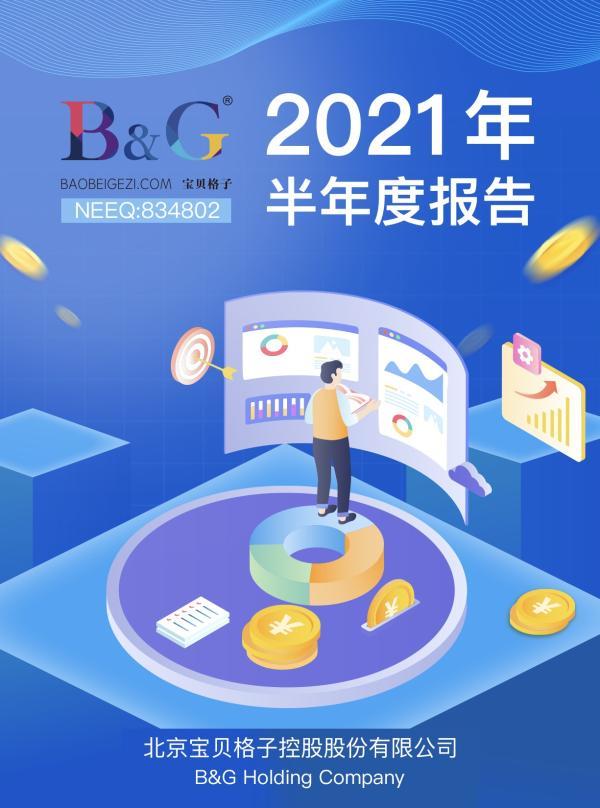 宝贝格子发布2021年半年报,收入利润双增长平台优势持续扩大