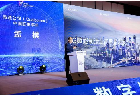 高通孟樸:连续四年参与智博会 高通助力重庆新兴产业与实体经济深度融合