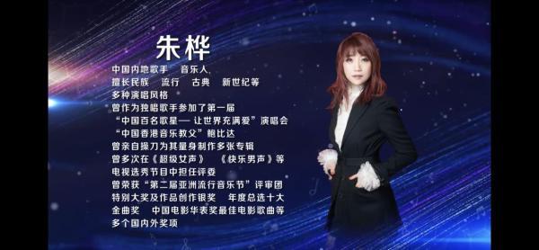 """2021年""""文化中国·水立方杯""""中文歌曲大赛总决赛精彩收官"""