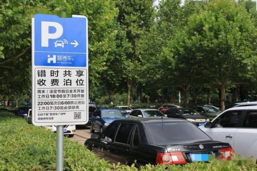 路外停车场错时共享+路内车位智能化改造,胶州停车越来越智慧