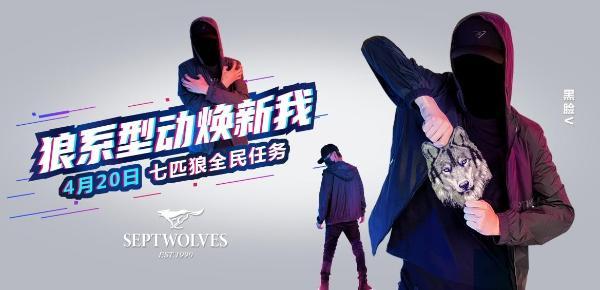 树立民族时尚产业新标杆 七匹狼荣获2021ADMEN国际大奖