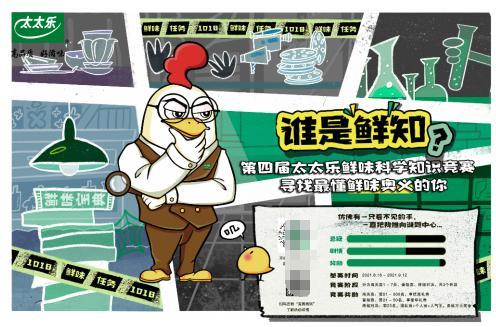 """谁是""""鲜""""知?太太乐第四届全国鲜味科学知识竞赛正式启动"""