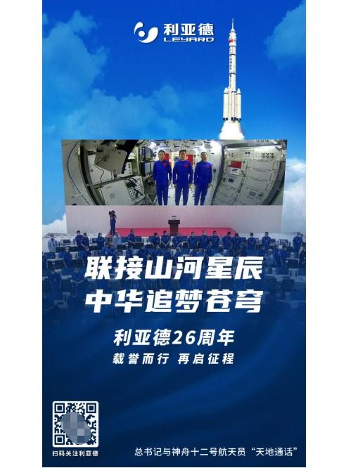 庆祝利亚德成立26周年:全球市占率五年蝉冠 中国屏闪耀世界