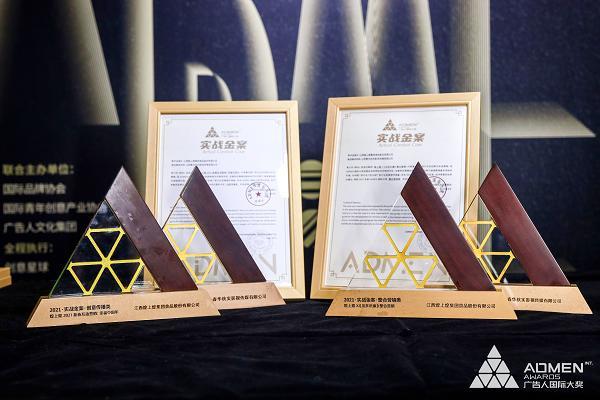 煌上煌蝉联ADMEN国际广告奖 引领酱卤品牌营销风向标