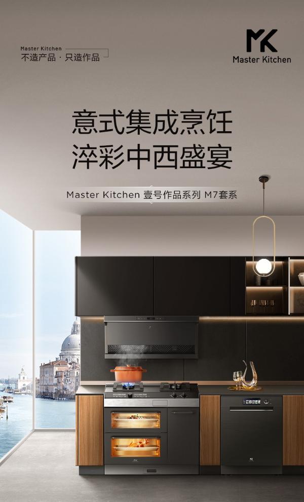 Master Kitchen壹号作品系列·M7套系,优雅换新生活美学