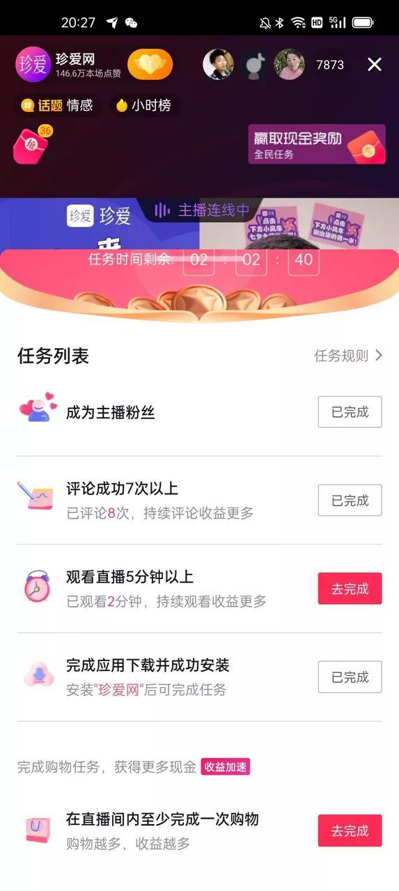 """珍爱网用7+100场直播玩转七夕营销,既赚足了""""眼球"""",又沉淀了用户"""