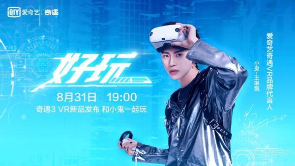 带你穿越虚拟现实,小鬼王琳凯官宣代言爱奇艺奇遇VR