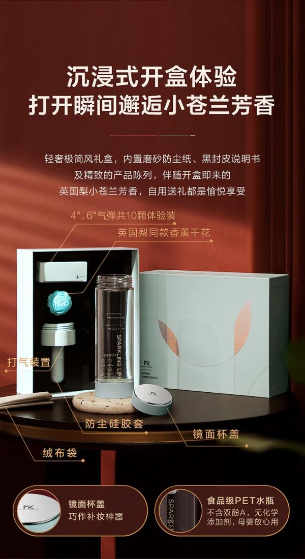 Master Kitchen气弹款气泡水杯,带来健康版快乐水全新可能