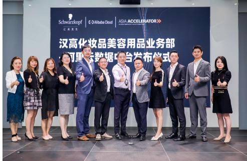 数字化战略再升级,汉高化妆品携手阿里云联合共建数据中台