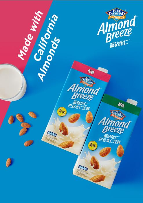 Almond Breeze 蓝钻怡仁™ 来了,一起开启健康生活每一天!