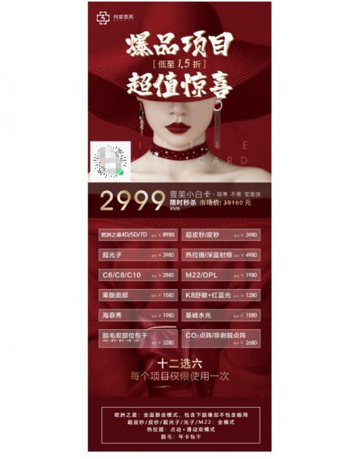 网星壹美:新直播时代的破局者
