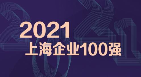 为实体经济增长做出贡献 立邦中国上榜2021上海百强企业