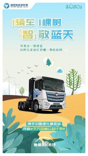"""售出一辆车,捐赠一棵树,福田智蓝开启""""千万森林""""公益计划"""