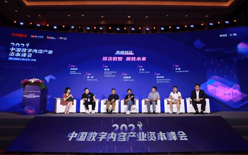 完美世界教育出席中国数字内容产业峰会 共话数字化人才培养