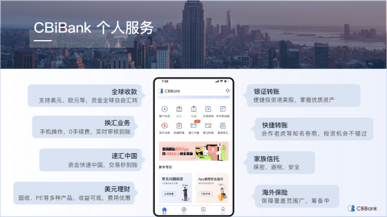 美国商业银行CBiBank中文品牌正式升级为富港银行!