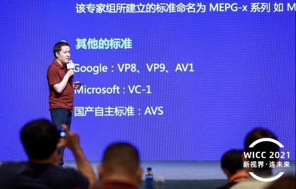融云在WICC2021分论坛分享视频编码优化技术