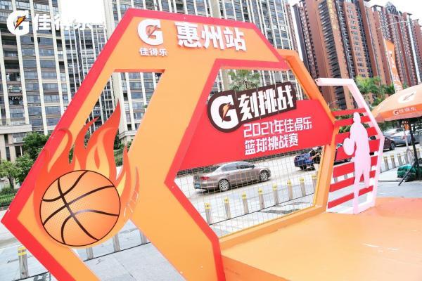 """2021佳得乐""""G刻挑战""""篮球挑战赛——惠州城市赛圆满收官!"""
