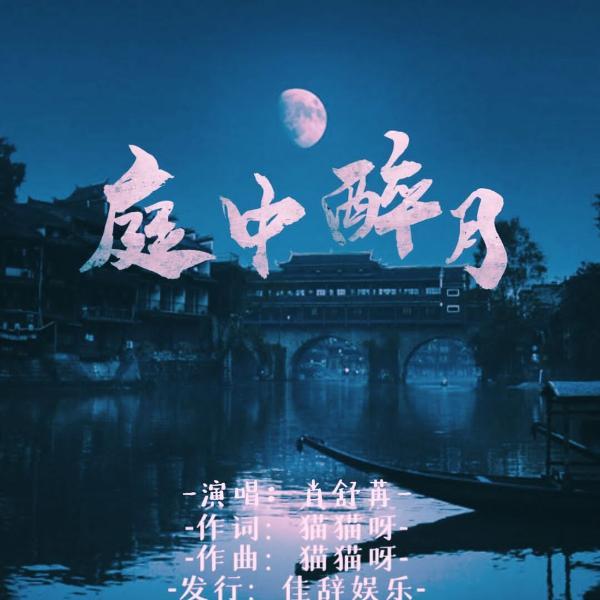佳辞练习生肖舒苒首发歌曲《庭中醉月》,词曲作者居然是知名歌手猫猫呀
