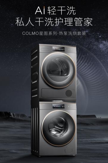 COLMO品牌创意TVC引热议,打造智慧干洗护理新时代
