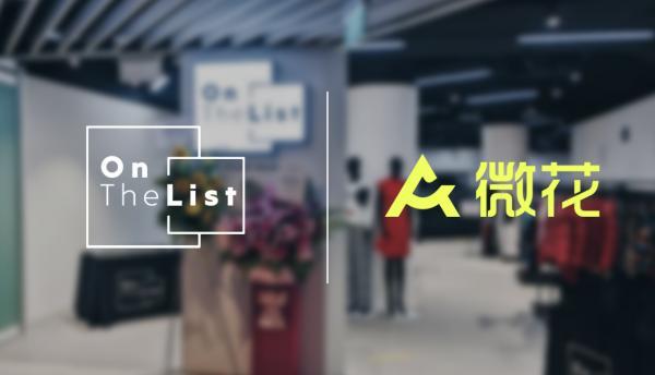 领创集团Atome微花携手OnTheList 抓住后疫情时代的中国消费