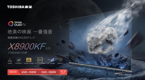 火箭炮音响升级,东芝电视全新OLED X8900系列开启预售