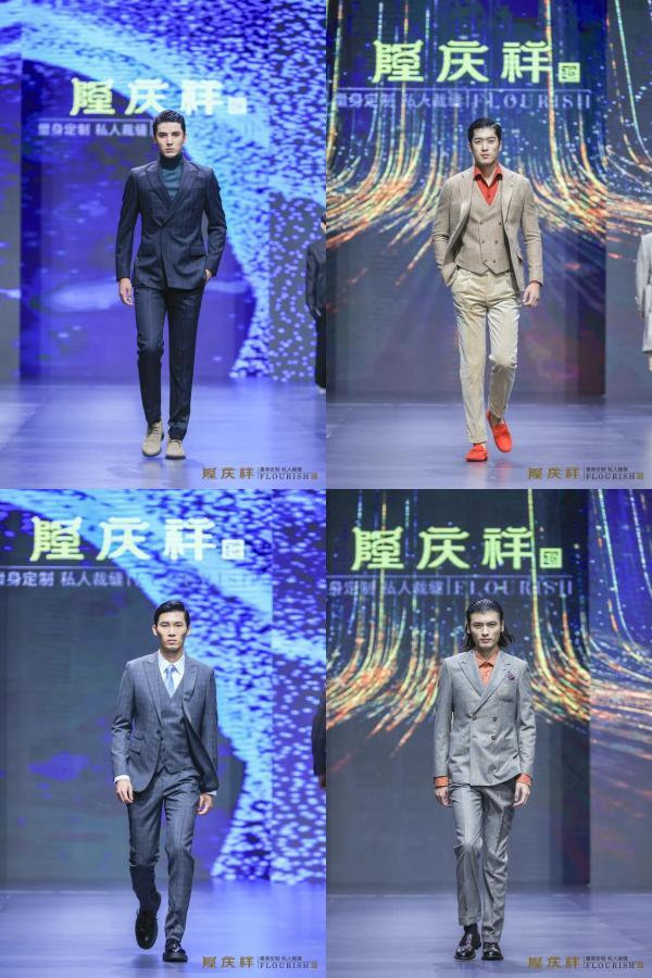 老字号隆庆祥2022流行趋势暨定制新品在北京发布