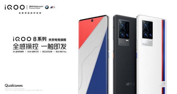 "vivo iQOO 8系列""真快乐""APP火爆预售 速度美学再传承"
