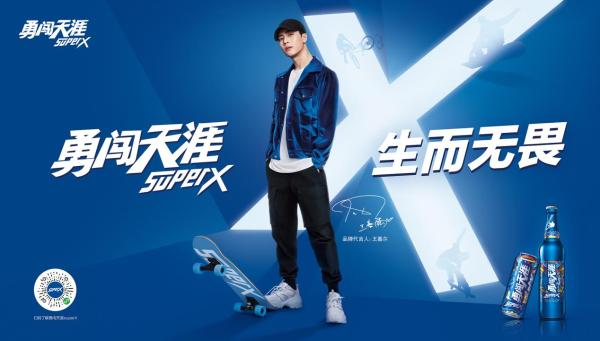 """勇闯天涯superX全新升级,""""这!就是小蓝瓶""""重磅出击!"""