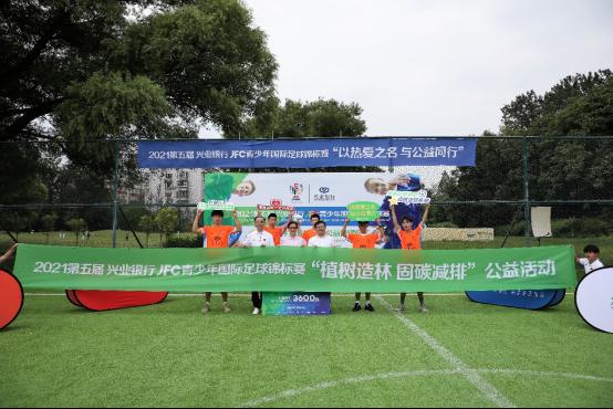 """共植希望,JFC青锦赛""""植树造林 固碳减排""""公益捐赠仪式在京举行"""